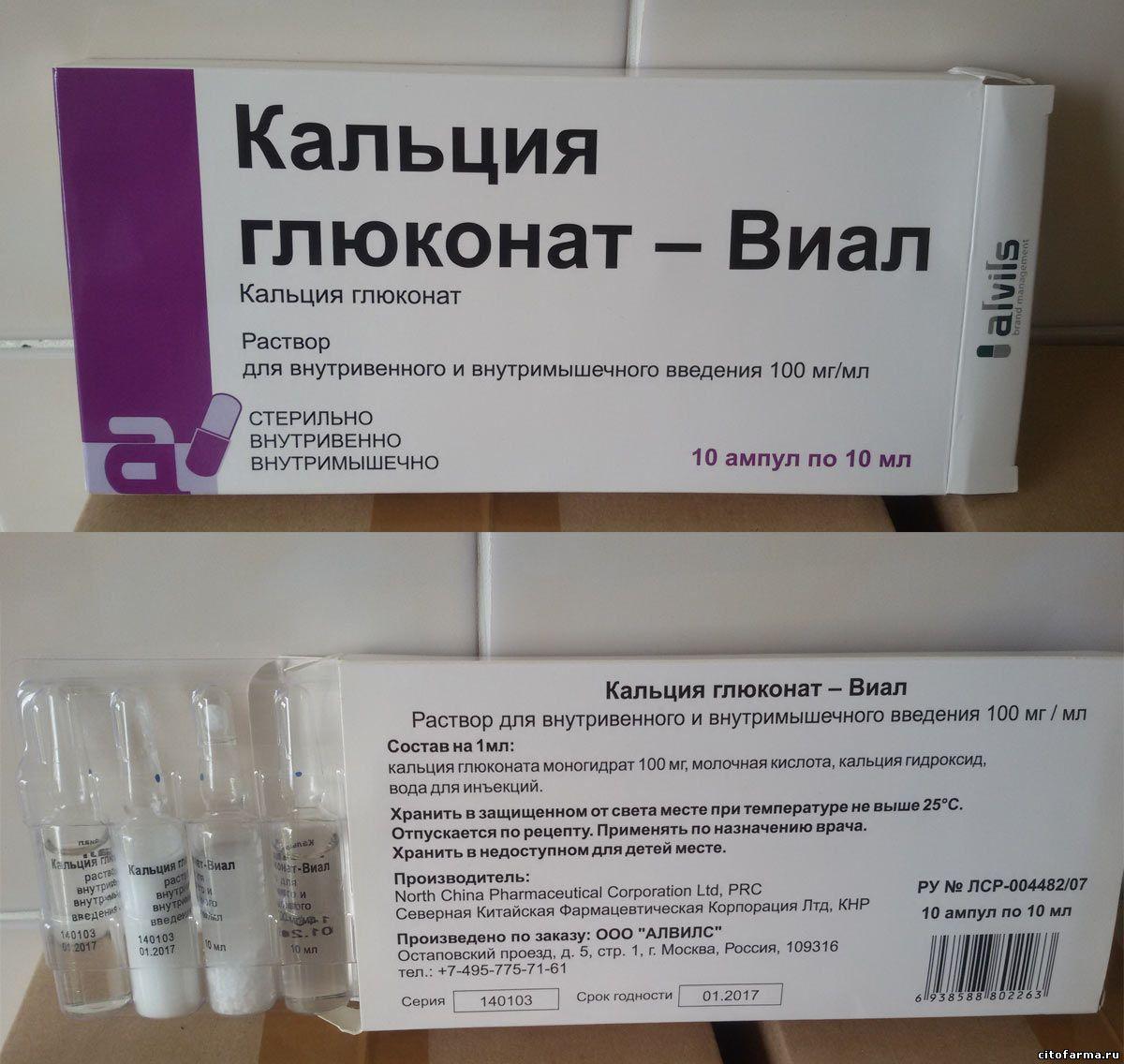 Бракованные лекарства, Кальция глюконат