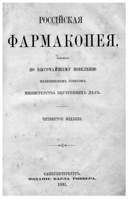 Российская фармакопея 1891