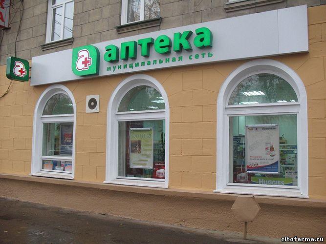муниципальная аптека