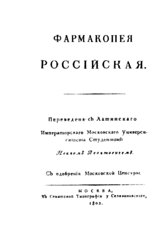 первая русская фармакопея