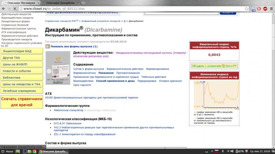 Дикарбамин